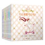 不一样的小公主(共8册)2020年新版