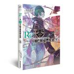 Re:从零开始的异世界生活.16(系列销量已突破700万册,第二季动画热播中)
