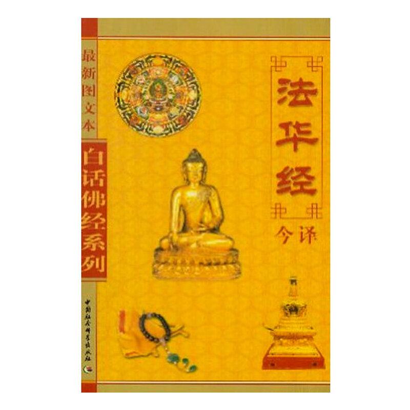 白话佛经系列--法华经今译 (图文本)