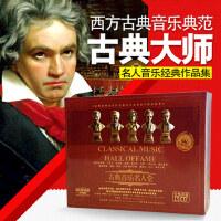 汽车车载 古典音乐名人堂15CD贝多芬巴赫莫扎特黑胶无损音质光盘