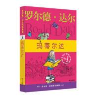 罗尔德达尔作品典藏玛蒂尔达 罗尔德・达尔 9787533259532 明天出版社