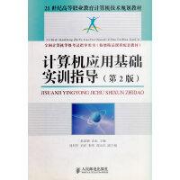 计算机应用基础实训指导(第2版)(全国计算机等级考试指导用书(校级精品课程配套教材))