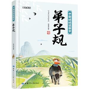 弟子规 中国娃娃读国学