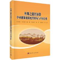 丝绸之路经济带中亚能源地缘配置格局与中国合作