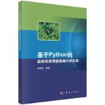 基于Python的森林资源调查数据分析实践