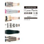 台版 I Love Pants�F在想穿的�子�L格:�典潮�13款 �e木文化 服饰DIY