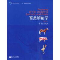 【二手旧书8成新】畜禽解剖学(第2版 彭克美 9787040282634