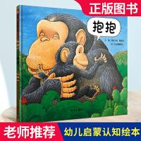 正版抱抱 信谊世界图画书杰兹阿波罗作品 0-3-4-5-6岁儿童学前早教绘本图画故事书 幼儿园老师早教启蒙读物