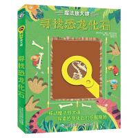 魔法放大镜寻找* 6-9-12岁少儿科普绘本老师推荐课外亲子阅读书籍肉食性恐龙探索*的挖掘现场童趣出版 正版