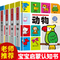 我的第一本认知书全4册 宝宝书籍 0-2岁幼儿认知小百科幼婴儿卡片翻翻书看图识物学数字撕不烂早教书籍