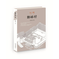 乡土・建筑 郭峪村