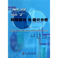 【二手旧书8成新】医学科研设计和统计分析 贺佳 9787548100843