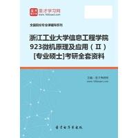 2021年浙江工业大学信息工程学院923微机原理及应用(Ⅱ)[专业硕士]考研全套资料汇编(含本校或名校考研历年真题、指