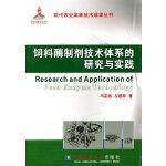 饲料酶制剂技术体系的研究与实践