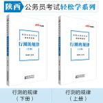 陕西公务员考试轻松学 中公2020陕西公务员考试轻松学系列行测的规律
