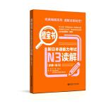 橙����.新日本�Z能力考�N3�x解(�解+��)