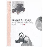 【二手旧书8成新】西方现代设计艺术史 董占军 9787532871049