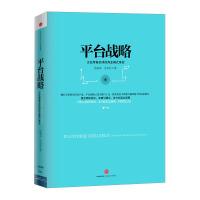 【中信】平台战略 正在席卷的商业模式革命 中信出版社图书 正版书籍