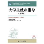 """大学生就业指导(第2版)(工业和信息化高职高专""""十二五""""规划教材立项项目)"""