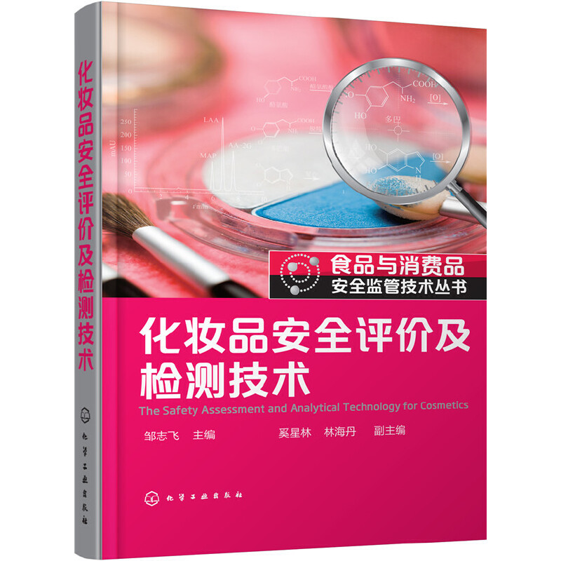 食品与消费品安全监管技术丛书--化妆品安全评价及检测技术 经验与方法的完美结合,化妆品安全的技术保障