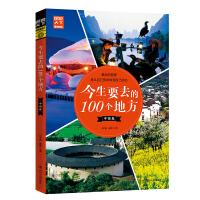 今生要去的100个地方 中国卷 图说天下 寻梦之旅