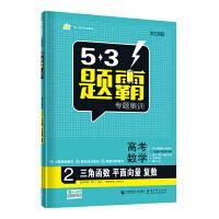 曲一线 高考数学 2三角函数 平面向量 复数 53题霸专题集训2020版 五三适用年级:高二高三