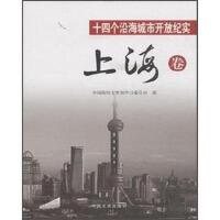 【二手旧书8成新】十四个沿海城市开放纪实:上海卷 全国政协文史和学习委员会 9787503458958