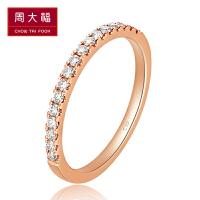 周大福小心意逸彩系列18K金钻石排钻戒指钻戒女U131379
