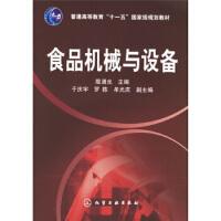 【二手书9成新】 食品机械与设备 殷涌光 化学工业出版社 9787502587833