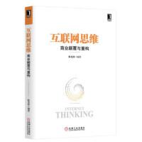 【二手书9成新】 互联网思维:商业颠覆与重构 陈光锋 机械工业出版社 9787111455516