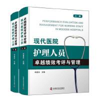 现代医院护理人员卓越绩效考评与管理(上下册)