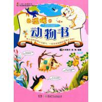 【旧书二手书8新正版】 小巨人发现系列.温暖的动物书 卡米图书.赵畅撰  9787535877