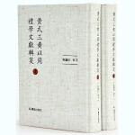 黄式三黄以周礼学文献辑笺(全二册)