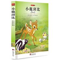 名家名译:小鹿斑比(著名翻译家徐炜、徐�D权威译作,教孩子独立、勇敢的童话书)