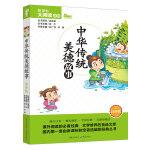 中华传统美德故事 彩绘注音版 新课标大阅读丛书(天下图书)