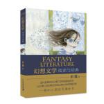 幻想文学:阅读与经典