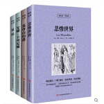 中英文对照名著悲惨世界/基督山伯爵/复活/安娜 全套4册 中文版 英文 中英文对照英汉互译双语读物 世界经典文学名著必