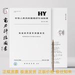 HY070-2003 海域使用面积测量规范