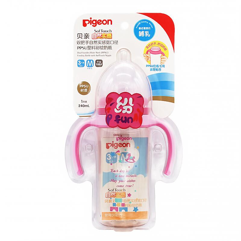 """贝亲""""自然实感""""宽口径PPSU双把手彩绘奶瓶240ML(粉色)配M奶嘴-AA127 全场特惠"""