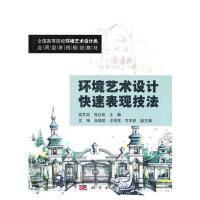 【二手旧书8成新】环境艺术设计快速表现技法 宫艺兵,张红松 9787030291318