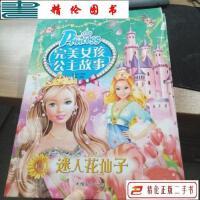 【二手9成新】迷人花仙子 /不详 不详