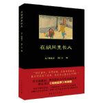 在胡同里长大 林海音,方砚 绘画 9787515339856