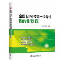 全国BIM技能一级考试 Revit教程