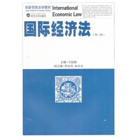 【TH】国际经济法(第二版) 左海聪 武汉大学出版社 9787307127098