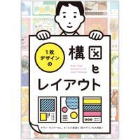 一张设计的构图与排版 1枚デザインの���恧去欹ぅ�ウト 日语原版图书平面海报传单设计
