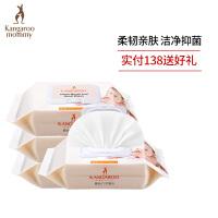 袋鼠妈妈 婴幼口手湿巾80抽*4包 婴儿带盖润肤湿巾 bb手口湿巾