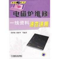 【二手旧书九成新】 电磁炉维修――一线资料速查使用