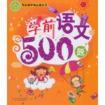 《笑脸猫学前必备丛书:学前语文500题》