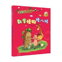 李毓佩数学王国历险记:数学怪物猪八猴