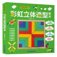 百变益智积木. 彩虹立体造型积木(彩色版)